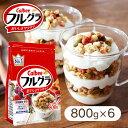 【!!クーポン配布中!!】 三育フーズ 三育グラノーラ 400g×2個 まとめ買い