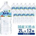 送料無料 水 天然水 ミネラルウォーター 2Lペットx12本...