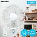 扇風機 壁掛け TEKNOS 30cm リモコン式壁掛け扇風...