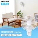 扇風機 壁かけ式 季節家電 タイマー付 サーキュレーター テクノス キッチン 洗面所 寝室 TEKNOS