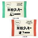【数量限定】米粉クッキー 非常食...