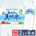 サントリー 奥大山の天然水 2L 6本ミネラルウォーター 飲料水 お水 水 みず 軟水 鉱水 飲料水...