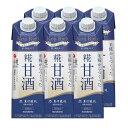 【6本】マルコメ プラス糀 米糀からつくった糀甘酒LL糀リッ