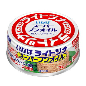 いなば食品 ライトツナスーパーノンオイル 70g ツナ オイル無添加 スーパーノンオイル ツナフレーク いなば 保存食 非常食 備蓄 缶詰 いなば食品 【D】