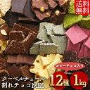 割れチョコミックス 12種類 1kg【送料無料】