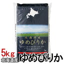 令和元年産 北海道産 ゆめぴりか 5kg 白米 お米 ご飯 生鮮米 5キロ 【TD】【米TKR】【メーカー直送品】