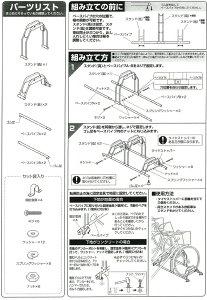 自転車スタンドBYS-3【アイリスオーヤマ】【smtb-s】