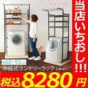 ランドリーラック 3段 伸縮 LR-C001送料無料 洗濯機ラック ラ...
