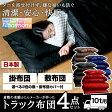 10トン・大型車用トラック布団掛・敷・カバー・枕付きセットトラック布団 掛け 敷 掛けカバー 敷カバー 枕 5点セット 送料無料(追加料金のかかる地域があります) 日本製