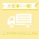 【岡山県倉敷市】大型一種コース<中型一種免許所持対象>