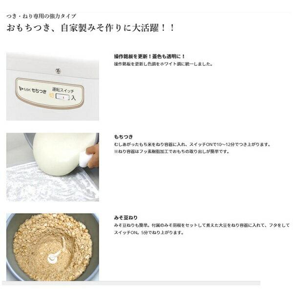 エムケー精工 もちつき機 つき専用 RM-901SZ 5升用 【商品代引ご利用不可】