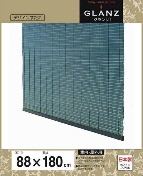 三宅製簾 樹脂製すだれ グランツ 88×180 ブルー