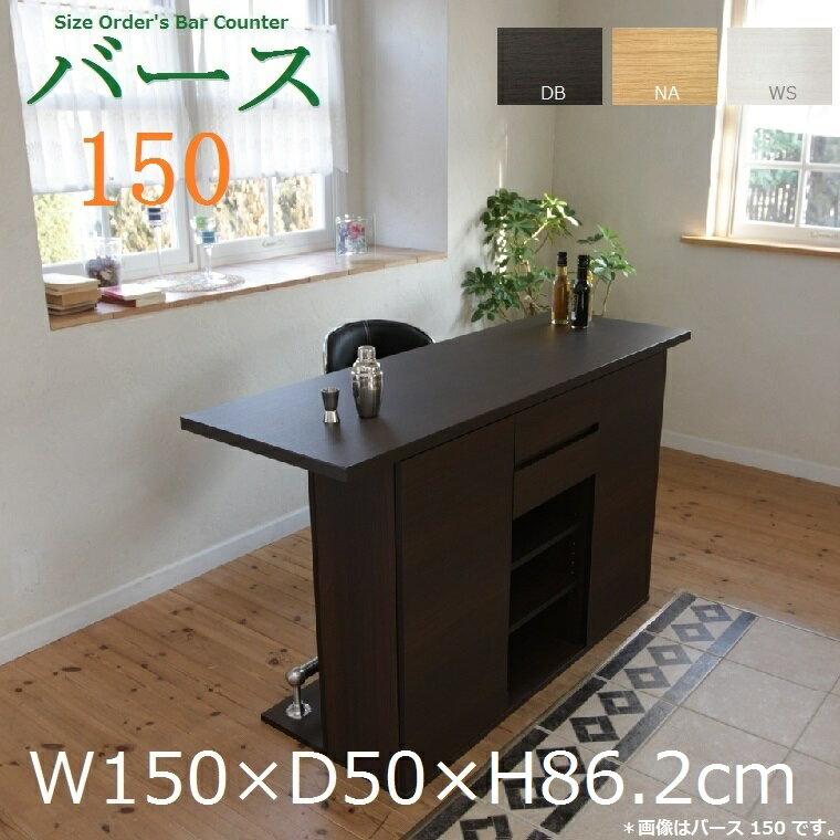 国産オーダー バーカウンター バース150幅150cm DB NA WS W1500×D500×H862mm 完成品:暮らしの家具インテリア