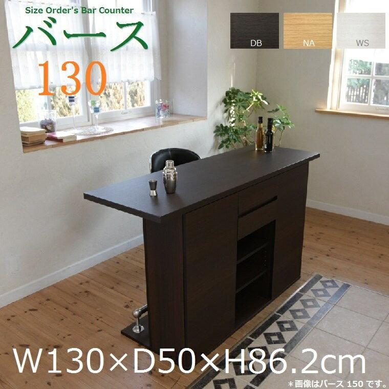 国産オーダー バーカウンター バース130幅130cm DB NA WS W1300×D500×H862mm 完成品:暮らしの家具インテリア