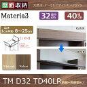 上置き用目隠しトールドア TM D32-TD-40-LR 幅40×高さ...