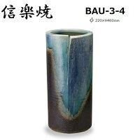 【信楽焼】トルコブルー傘立BAU-3-4φ220×460mm【送料無料】