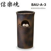 【信楽焼】ペアふくろう傘立BAU-A-3W240×D220×H450mm【送料無料】