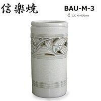 【信楽焼】霧釉唐草傘立BAU-M-3φ230×H470mm【送料無料】