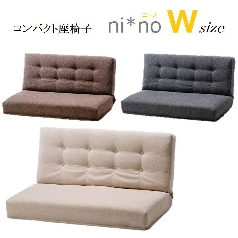 国産フロアーチェア ニーノW(二人掛け) W1070×D700〜1060×H530(SH160)mm