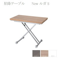 天板が2倍に広がるリフティングテーブル昇降テーブルルガSBAN2019(3色対応)・W900×D450(900)×H340〜740(760)mm【送料無料】