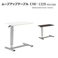ムーブアップテーブル[昇降キャスター付]BDW-1320/WH/DBR幅80×奥行40×高さ65〜95cm【送料無料】