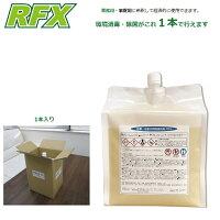 環境消毒除菌+洗剤RFX2.5kg・1個用途に応じ希釈でき経済的で安心・安全な除菌洗剤です。
