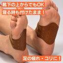 家庭用磁気治療器 ピンピン (両足用) 磁気健康足心サポーター 日本製 足裏 コリ 血行 ぴんぴん 足 疲れ 痛み 冷え性 てれとマート て れ と マート ものスタ 暮らしの幸便 敬老の日 プレゼント 05P03Sep16