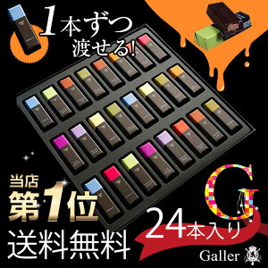 Galler ガレー チョコレート ミニバーギフトボックス 24本セット 海外 チョコレート ギフト バ...
