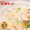 Dr.かまたのおいしい寒天雑炊12食セット(4種の味×3食×