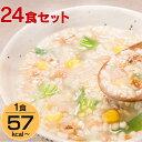 寒天 雑炊 Dr.かまたのおいしい寒天雑炊24食セット(4種