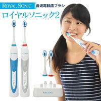 ロイヤルソニック2充電式音波歯ブラシ
