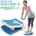 アクティブストレッチボード ストレッチ 健康 ダイエット 運動 筋肉 前屈 踏み台 マッサージ アキレス腱 ほぐし 柔軟運動 筋トレ ふくらはぎ 足 暮らしの幸便