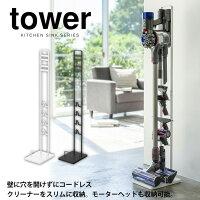 コードレスクリーナースタンドタワー