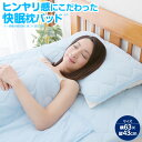 サラッと快適COOL枕パッド サラッと 枕パッド 冷感 接触冷感 ゴムバンド ひんやり 枕カバー 熱...