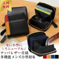牛革多機能小型財布