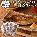 NHK あさイチで紹介★ 骨ごとまるごとうまい干物8尾セット