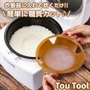 ヒルナンデスで紹介☆ トウトール Tou Tool 糖質カット 炊飯器 落としぶた シリコーンゴム製