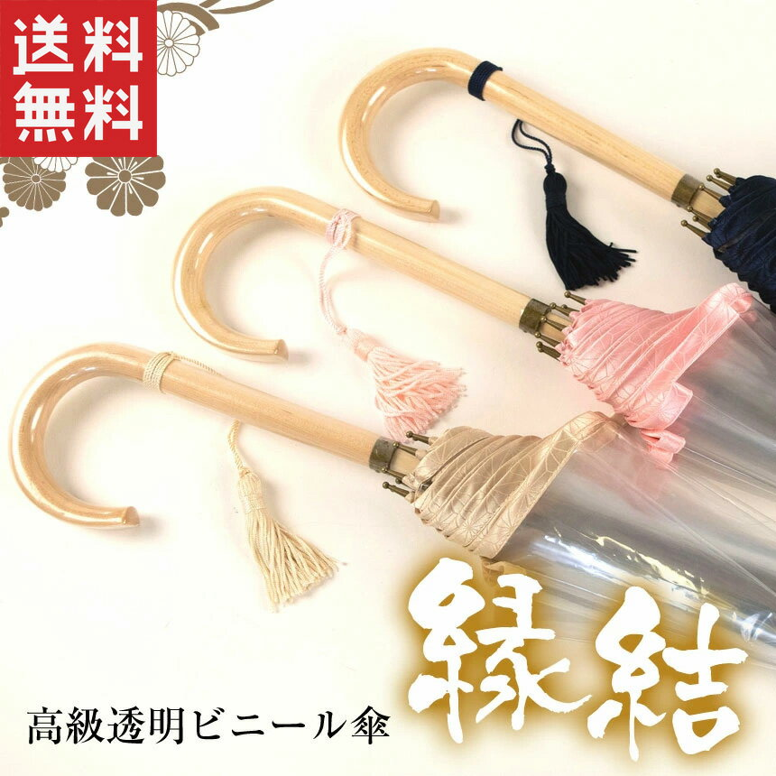 傘, レディース雨傘
