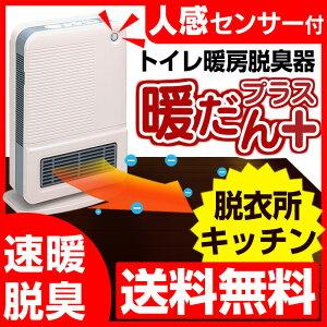 【ポイント5倍】 【送料無料】 暖房器具 暖だんプラス 脱衣所 暖房 トイレ暖房 脱臭器 消臭…