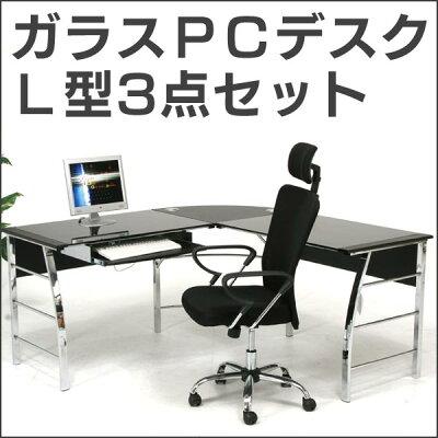 ガラスPCデスクL型3点セットCT-1040※メーカー直送につき。離島、北海道、沖縄配達商品。