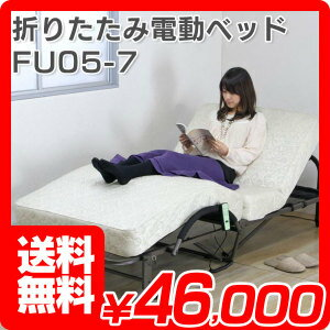 【メーカー直送※き】折りたたみ電動ベッドFU05-7