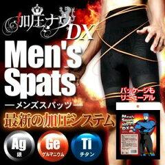 【送料無料】 加圧スパッツ 前開き メンズ ≪加圧ナウDX 1枚≫ 加圧トレーニング 加圧 メ…