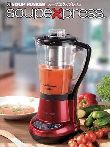 【 送料無料 】 スープメーカー スープエクスプレス soupeXpress SE-510 レ…