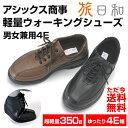【送料無料】 アシックス商事 ウォーキングシューズ旅日和 1...