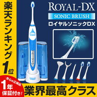 電動歯ブラシロイヤルソニックDX音波歯ブラシ電動音波歯ブラシ