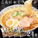 【ポイント10倍】 ★激安(げきやす)こんにゃく麺/こんにゃくラーメン 蒟蒻ラーメン 24食 …
