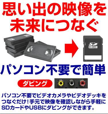パソコン不要アナ録VHSビデオダビングボックスGV-VCBOXアナロクビデオキャプチャーボックスダビングアイオーデータI・ODATAgvvcboxgvvcboxあな録