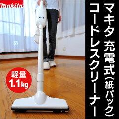 マキタ コードレス掃除機 紙パック式 マキタ コードレスクリーナー 【71735】 マキタ 掃…