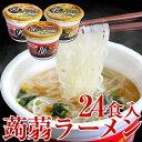 こんにゃくラーメン こんにゃく麺 蒟蒻ラーメン 即席こんにゃくカップラーメン 24食セット【2…