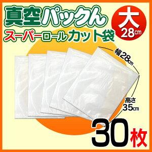 あす楽★即納 真空パックん Plus 替え袋 【 スーパーロールカット袋 大 (幅28cm×3…